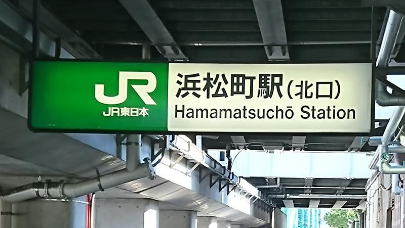 浜松町駅からニューピアホールへの行き方1
